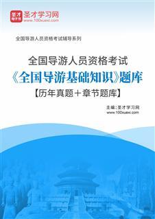 2020年全国导游人员资格考试《全国导游基础知识》题库【历年真题+章节题库】