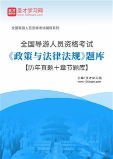 2020年全国导游人员资格考试《政策与法律法规》题库【历年真题+章节题库】