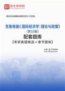 克鲁格曼《国际经济学:理论与政策》(第10版)配套题库【考研真题精选+章节题库】