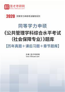 2020年同等学力申硕《公共管理学科综合水平考试(社会保障专业)》题库【历年真题+课后习题+章节题库】