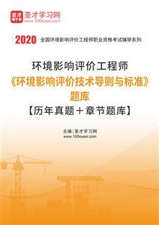 2020年环境影响评价工程师《环境影响评价技术导则与标准》题库【历年真题+章节题库】