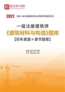 2020年一级注册建筑师《建筑材料与构造》题库【历年真题+章节题库】