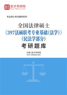 2021年全国法律硕士《397法硕联考专业基础(法学)》(民法学部分)考研题库