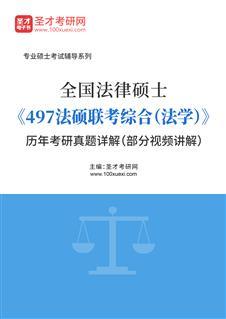 全国法律硕士《497法硕联考综合(法学)》历年考研真题详解(部分视频讲解)