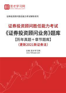 2021年证券投资顾问胜任能力考试《证券投资顾问业务》题库【历年真题+章节题库】