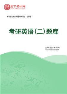 2021年考研英语(二)题库