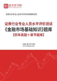 2021年证券从业资格考试《金融市场基础知识》题库【历年真题+章节题库】
