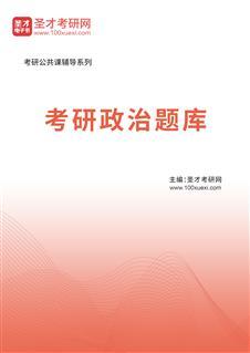 2021年考研政治题库
