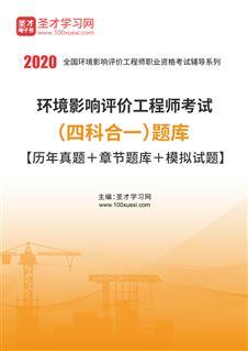2020年环境影响评价工程师考试(四科合一)题库【历年真题+章节题库+模拟试题】