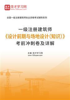 2020年一级注册建筑师《设计前期与场地设计(知识)》考前冲刺卷及详解