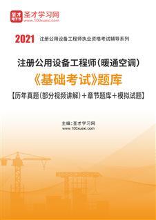 2020年注册公用设备工程师(暖通空调)《基础考试》题库【历年真题(部分视频讲解)+章节题库+模拟试题】