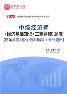 2021年中级经济师(经济基础知识+工商管理)题库【历年真题(部分视频讲解)+章节题库】