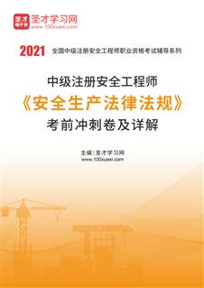 2020年中级注册安全工程师《安全生产法律法规》考前冲刺卷及详解