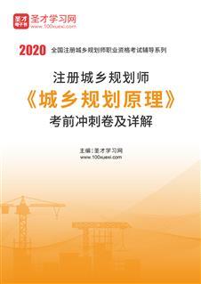 2020年注册城乡规划师《城乡规划原理》考前冲刺卷及详解