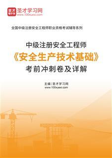 2020年中级注册安全工程师《安全生产技术基础》考前冲刺卷及详解
