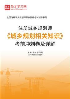 2020年注册城乡规划师《城乡规划相关知识》考前冲刺卷及详解