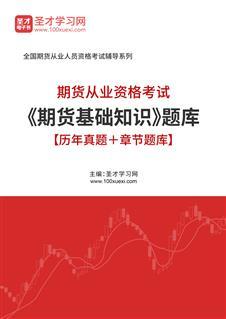 2020年期货从业资格考试《期货基础知识》题库【历年真题+章节题库】