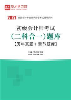 2021年初级会计师考试(二科合一)题库【历年真题+章节题库】