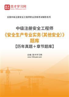 2020年中级注册安全工程师《安全生产专业实务(其他安全)》题库【历年真题+章节题库】