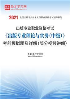 2020年出版专业职业资格考试《出版专业理论与实务(中级)》考前模拟题及详解(部分视频讲解)