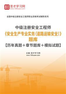 2020年中级注册安全工程师《安全生产专业实务(道路运输安全)》题库【章节题库+模拟试题】