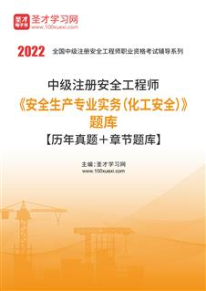 2020年中级注册安全工程师《安全生产专业实务(化工安全)》题库【章节题库+模拟试题】