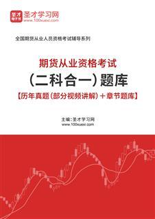 2020年期货从业资格考试(二科合一)题库【历年真题(部分视频讲解)+章节题库】