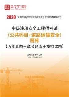 2020年中级注册安全工程师考试(公共科目+道路运输安全)题库【历年真题+章节题库+模拟试题】
