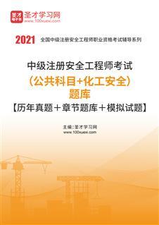 2020年中级注册安全工程师考试(公共科目+化工安全)题库【历年真题+章节题库+模拟试题】