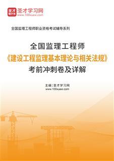 2021年监理工程师《建设工程监理基本理论与相关法规》考前冲刺卷及详解