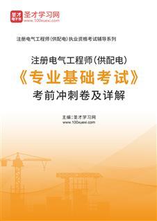 2020年注册电气工程师(供配电)《专业基础考试》考前冲刺卷及详解