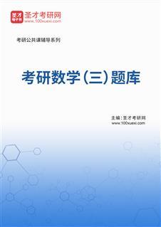 2021年考研数学(三)题库