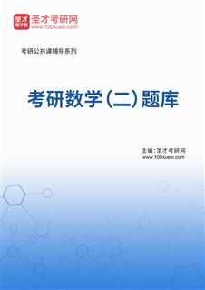 2021年考研数学(二)题库