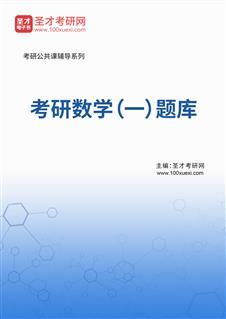 2021年考研数学(一)题库