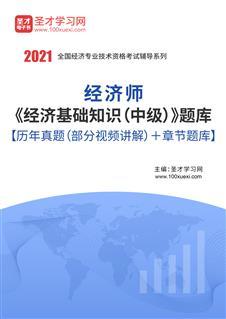 2021年经济师《经济基础知识(中级)》题库【历年真题(部分视频讲解)+章节题库】