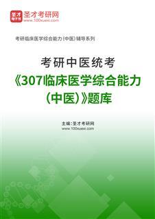 2021年考研中医统考《307临床医学综合能力(中医)》题库