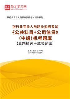 2020年下半年银行业专业人员职业资格考试《公共科目+公司信贷》(中级)题库【历年真题+章节题库】