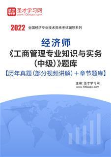 2021年经济师《工商管理专业知识与实务(中级)》题库【历年真题(部分视频讲解)+章节题库】