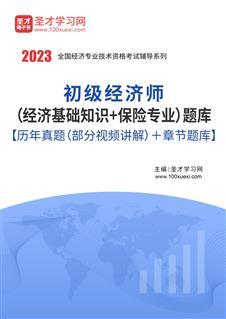 2021年初级经济师(经济基础知识+保险专业)题库【历年真题(部分视频讲解)+章节题库】