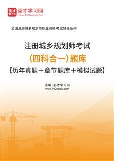 2020年注册城乡规划师考试(四科合一)题库【历年真题+章节题库+模拟试题】