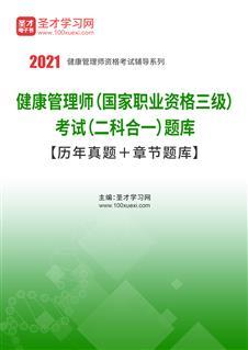 2021年健康管理师(国家职业资格三级)考试(二科合一)题库【历年真题+章节题库】