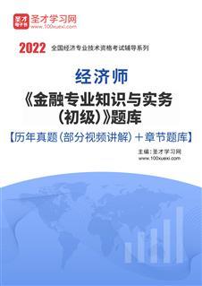 2021年经济师《金融专业知识与实务(初级)》题库【历年真题(部分视频讲解)+章节题库】