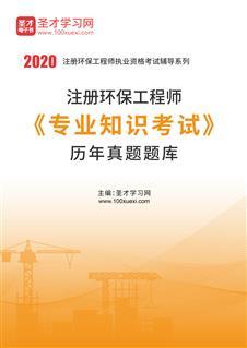 2020年注册环保工程师《专业知识考试》历年真题题库