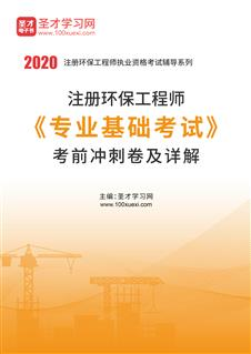 2020年注册环保工程师《专业基础考试》考前冲刺卷及详解