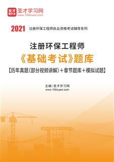 2020年注册环保工程师《基础考试》题库【历年真题(部分视频讲解)+章节题库+模拟试题】