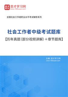 2021年社会工作者中级考试题库【历年真题(部分视频讲解)+章节题库】