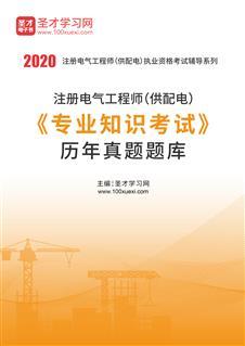2020年注册电气工程师(供配电)《专业知识考试》历年真题题库