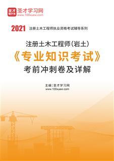 2020年注册土木工程师(岩土)《专业知识考试》考前冲刺卷及详解