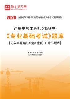 2020年注册电气工程师(供配电)《专业基础考试》题库【历年真题(部分视频讲解)+章节题库】