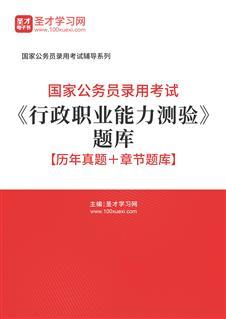 2021年国家公务员录用考试《行政职业能力测验》题库【历年真题+章节题库】